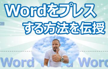Wordをプレスする方法のアイキャッチ画像