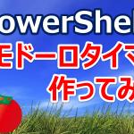 PowerShellでポモドーロタイマー作ってみた