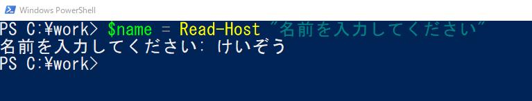 """""""WindowsPowerShell  PS C:%work>  $name  Read-Host  月 リ 入 刀 し て く に き し 、  名 前 を 入 力 し て く だ さ い . け い ぞ う  PS C:%work>"""